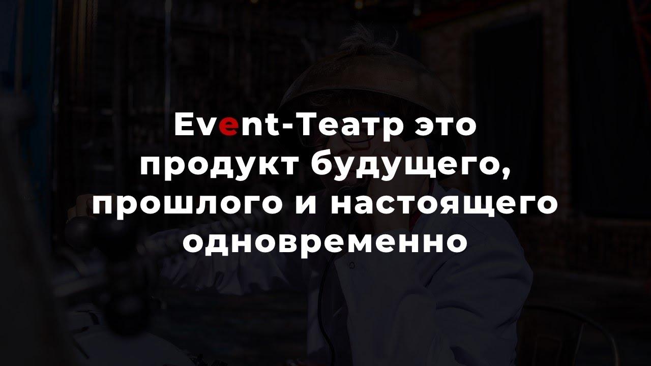 Event-Театр это дух времени, авангард и хеви-метал