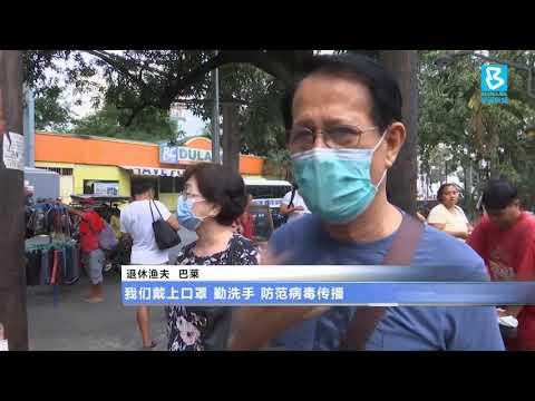 20200203 死亡病例拉响警钟 菲律宾禁中港澳入境者