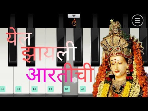 Yel zayli artichi koli song tutorial on piano by omkar gawde