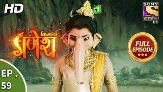 Vighnaharta Ganesh - विघ्नहर्ता गणेश - Ep 59 - Full Episode - 14th November, 2017