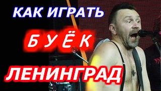 Ленинград - Буёк ( Как играть на гитаре песню ) Кавер + разбор на гитаре Ленинград - Буек
