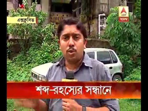 ABP Anand Correspondent Investigates The Mysterious Sound Of Bashirhat 'Ghost House'