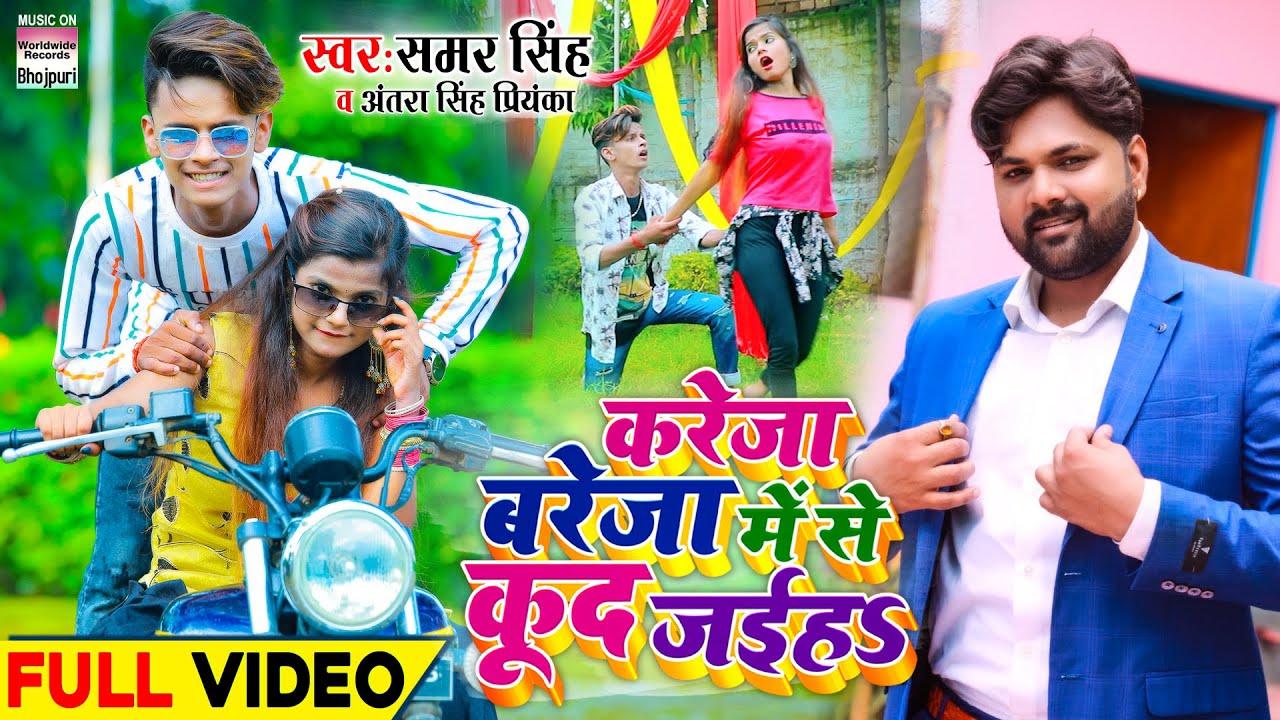 #Video-12 साल के लड़का और लड़की का#समर_सिंह के गाने पे धमाकेदार#डांस|Kareja Bareja Me Se Kud Jayiha