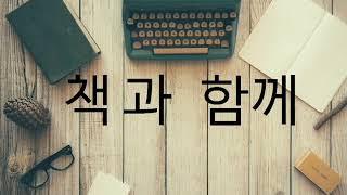 [융합컨텐츠] 책 소개…