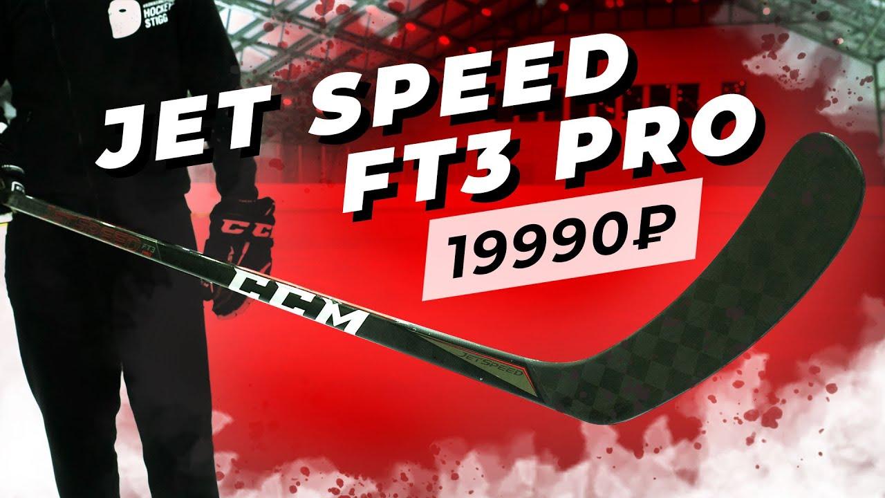 Станет №1 в НХЛ? Тест Клюшки ССМ JetSpeed FT3 Pro / Hockey Stigg
