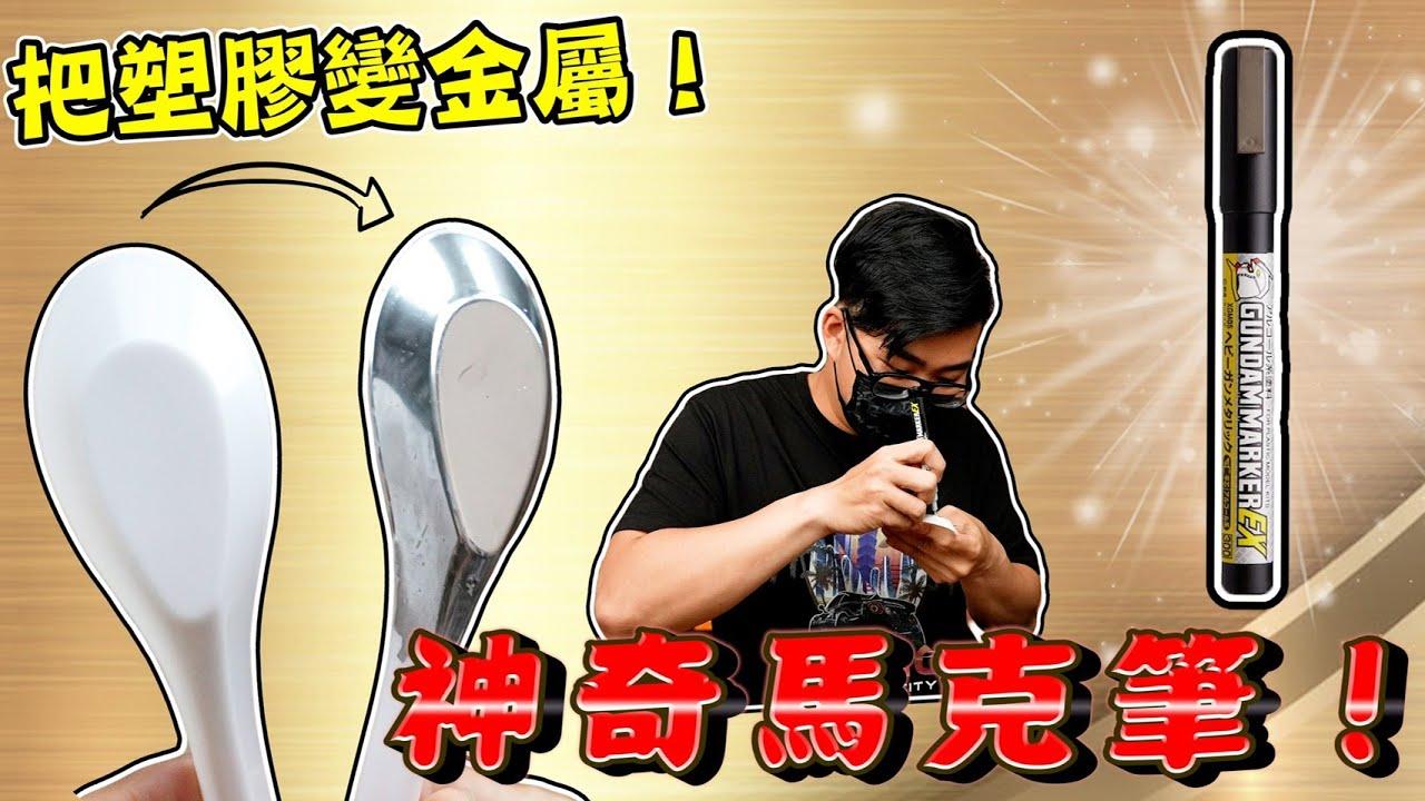 【Joeman】把塑膠變金屬!可以改變材質外觀的神奇馬克筆!Gundam marker ex xgm100