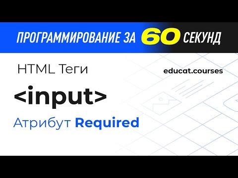 HTML CSS верстка. Input, атрибут Required