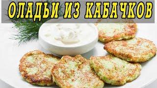 *ОЛАДЬИ из КАБАЧКОВ. Как приготовить оладьи из кабачков.