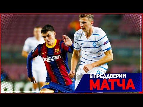 ДИНАМО КИЕВ - БАРСЕЛОНА | 24.11.2020 | ЛИГА ЧЕМПИОНОВ УЕФА | ГРУППА G