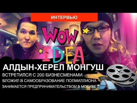 Алдын-Херел Монгуш о деньгах, оппозиции и власти. Как в свои 25 лет тувинцу сделать бизнес в Москве?
