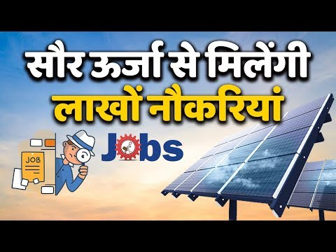 India's Solar, Wind Sectors to Create Over 300,000 Jobs by 2022: ILO Report