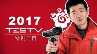 《值不值得买》2017新年特别节目(产品篇) thumbnail