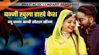 NEW DJ SONG 2021 !! BANNA BANNI GEET !! बन्नी खुला राखे केश || हाफे खान खेलना || Hafe Khan Khelna