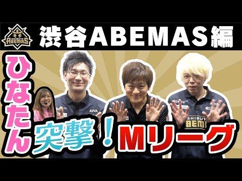 【ひなたん】突撃!Mリーグ!!渋谷ABEMASを徹底解剖!