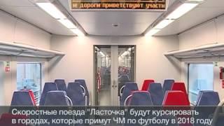 Ласточка - российский поезд по немецким чертежам