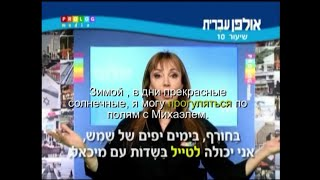 Иврит для начинающих (10 из 36).Уроки иврита для русскоговорящих с переводом.Ульпан  иврит.
