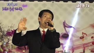 김주홍-홍랑(원곡:민수현) (태호의 3시의 음악데이트) (새로와스튜디오)