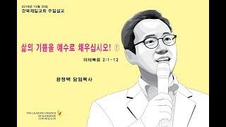 2018년 12월 23일 강북제일교회 주일예배삶의 기쁨…