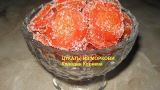 Цукаты из моркови одно наслаждение