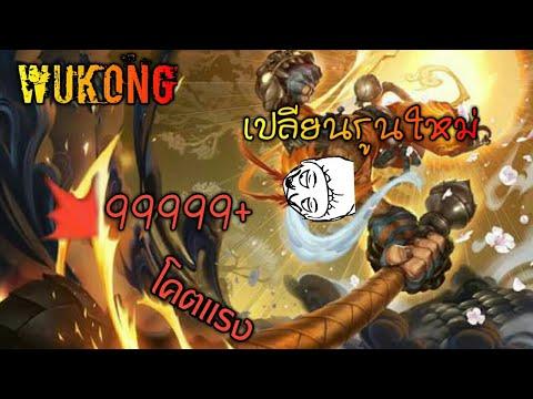 [ROV] : WuKong เปลียนรูนคริหนักกว่าเดิม