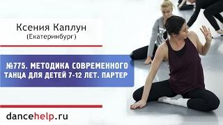 №775 Методика современного танца для детей 7-12 лет. Партер. Ксения Каплун, Екатеринбург