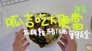 【呱吉】呱吉吃大便當EP2:養大上班不要看的鍋巴飯