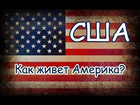 США | ИНТЕРЕСНЫЕ