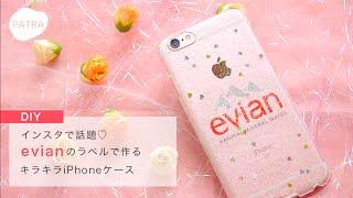 なんと今、evianのラベルを使って作るiPhoneケースがインスタで話題♡今...