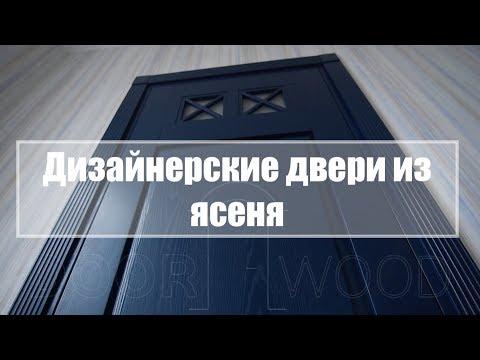 Межкомнатные двери Киев Загородный дом Массив ясеня Дизайнерские двери