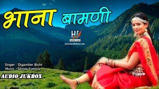 """भाना बामणी""गढ़वाली गीत  2016 | Bhana Bamani Latest Garhwali song 2016 Full Audio"