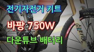 Bafang midmotor 750W 바팡 중앙구동 모…