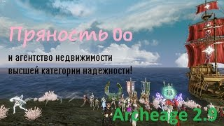 Archeage 2.9 Пряность и агентство недвижимости высшей категории надежности(, 2016-08-02T18:30:36.000Z)