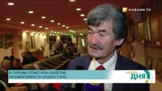 В Турции казахская диаспора отметила 25 летие Независимости РК