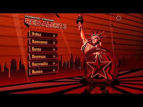 Как поиграть в совместную кампанию Red Alert 3 по сети? Подробный обзор