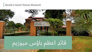 Quaid e Azam House Museum | قائد اعظم ہاؤس میوزیم | Grade 4