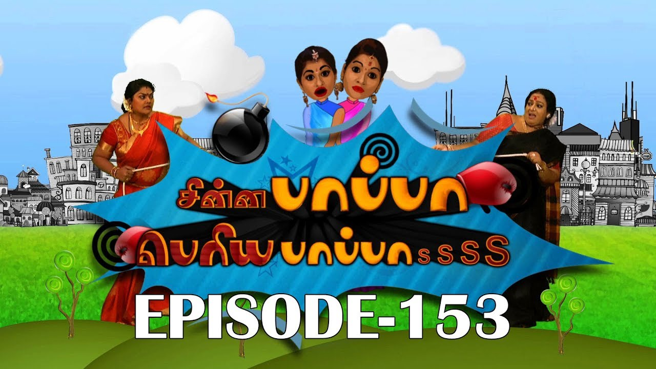 Chinna Papa Periya Papas - Episode - 153 / 25-11-2017