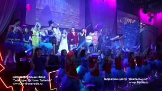 1 июня - Благотворительный концерт в День защиты детей - Финальная песня