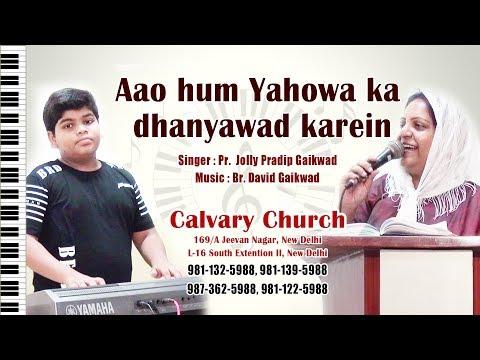 Aao ham Yahowa ka, dhanyawad karei | आओ हम यहोवा का धन्यवाद करे | Christian hindi song with lyrics