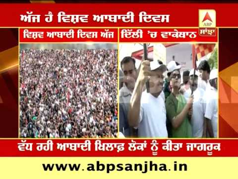 Walkathon organized in Delhi on World Population Day