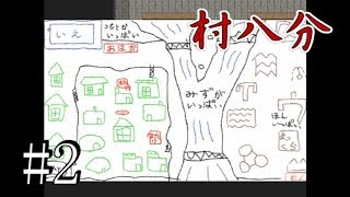 フリーホラーゲーム【村八分】です。 「村八分」それは、村すべてからの...