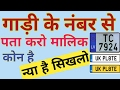 ???? ?? ???? ?? ????? ?? ??? ???? ???? ??| how to find vehicle owner by number plate