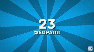 23 февраля   День защитника отечества #ЖИТЬ