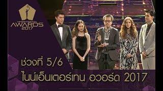 ไนน์เอ็นเตอร์เทน อวอร์ด 2017 Nine Entertain Awards2017 - [[Official]] (ช่วงที่ 5/6)