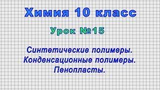 Химия 10 класс (Урок№15 - Синтетические полимеры. Конденсационные полимеры. Пенопласты.)
