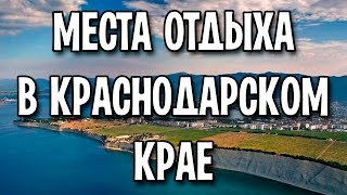 видео Отдых на море — Краснодарский край