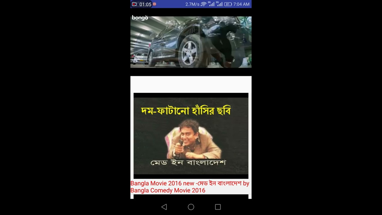 Bangla Movie বাংলা মুভি/সিনেমা App Demo