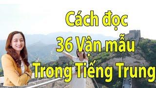 Baixar Cách đọc 36 vận mẫu trong tiếng Trung