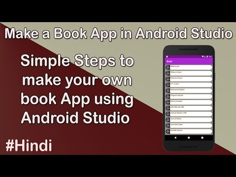 How To Make A Book App In Android Studio | Hindi