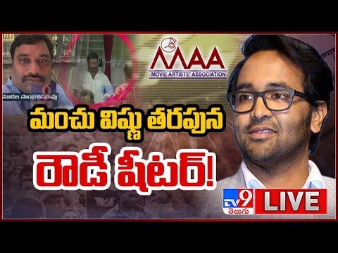 మంచు విష్ణు తరపున రౌడీ షీటర్!  LIVE | New Twist In MAA Election - TV9