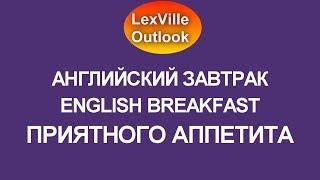 Английский завтрак.  Приятного аппетита по-английски.
